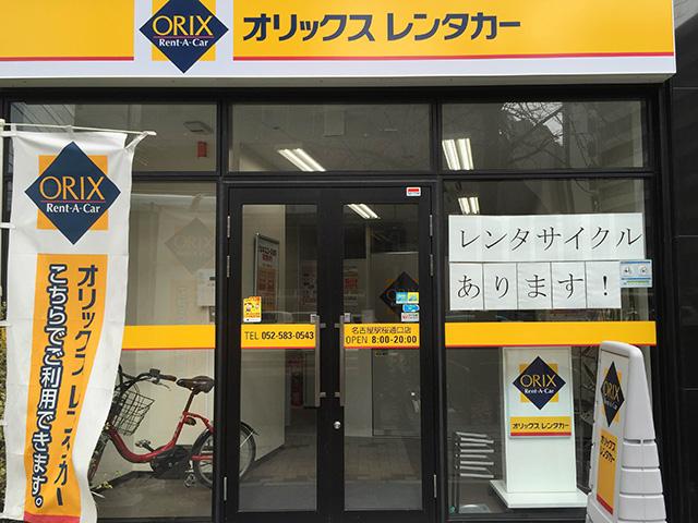 名古屋駅桜通口店