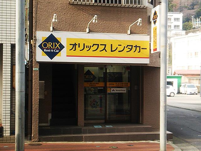 熱海駅前店