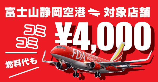富士山静岡空港〜対象店舗コミコミ4000円キャンペーン