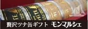 モンマルシェ 高級ツナ缶