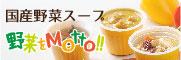 モンマルシェ 国産野菜スープ