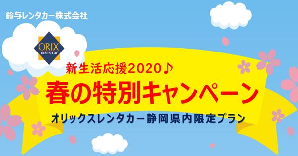 静岡県内全店対象 春の新生活応援キャンペーン