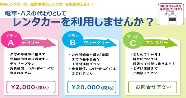 【電話予約限定】通勤サポートプラン