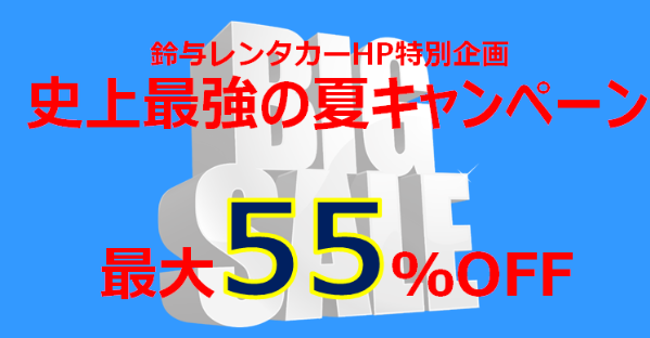 最大55%OFF!! 鈴与の夏キャンペーン