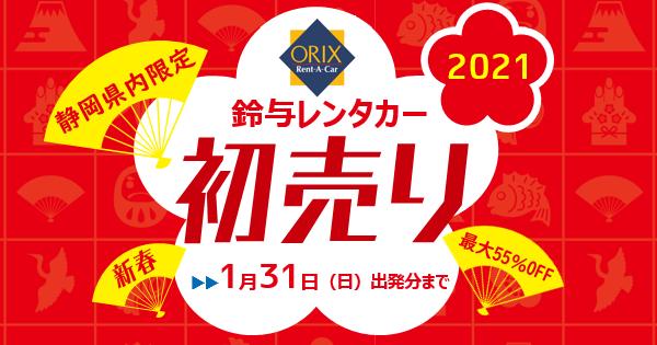 【静岡限定】2021年初売りキャンペーン