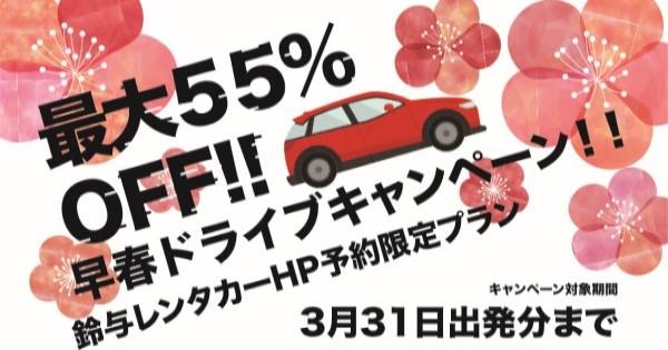 最大55%OFF!! 早春ドライブキャンペーン!!
