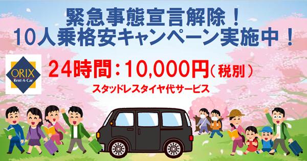 10人乗ワゴン車格安キャンペーン