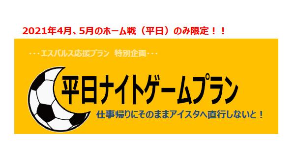 【静岡駅前店限定】エスパルスナイトゲームプラン