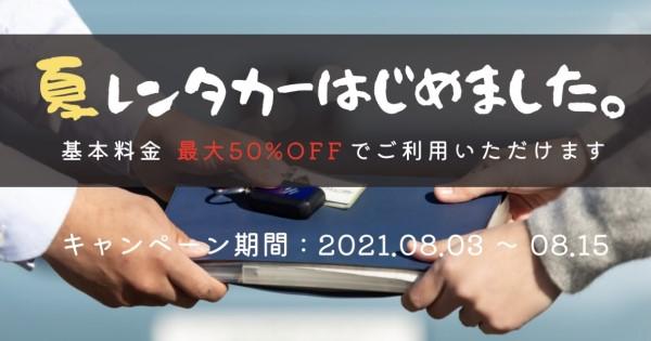 【最大50%OFF】 2021年 お盆限定!