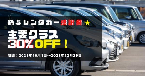 鈴与レンタカー感謝祭★主要クラス30%OFF!