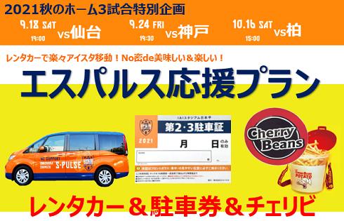 静岡駅前店限定★9月10月特別企画・チェリビコラボプラン